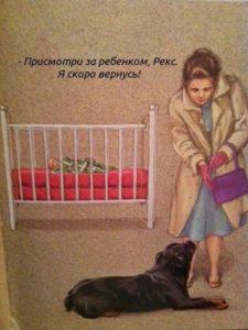 prismotri_za_rebenkom_1