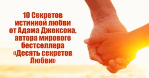 10-sekretov-istinnoy-lyubvi-ot-adama-dzheksona-avtora-mirovogo-bestsellera-desyat-sekretov-lyubvi